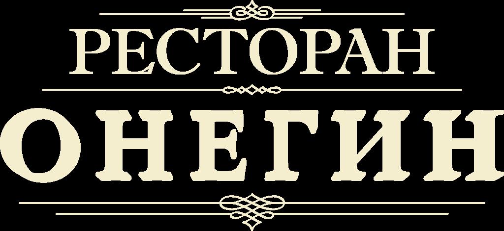 """Ресторан """"ОНЕГИН"""""""